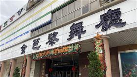 高雄,金芭黎舞廳(圖/馮珮汶攝)
