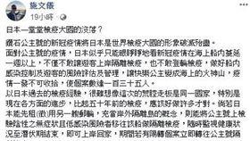 公主號成火神山? 前疾管局副局長施文儀提解方(翻攝施文儀臉書)