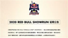 ▲「2020 RED BULL RACING SHOWRUN」因防範武漢肺炎延期。(圖/RED BULL提供)
