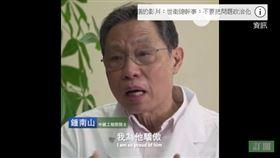 大陸疫情專家 鐘南山 哽咽