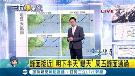 三立準氣象,吳德榮,降雨,天氣,溫度