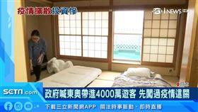 被肺炎害慘 日本民宿短租客退房逾三成