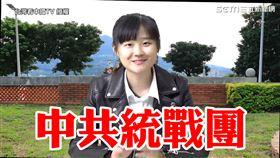 ▲▼23歲的張珮歆透露她曾誤打誤撞,進入中共統戰部成為一份子。(圖/台灣看中國TV 授權)