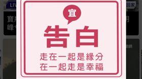 情人節app告白活動(圖/截自網頁)