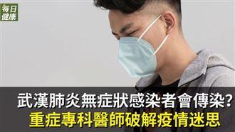 武漢肺炎無症狀感染者 會傳染嗎?