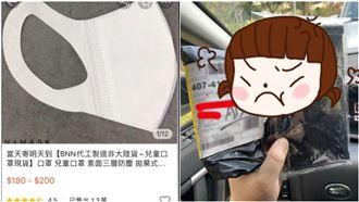 花2千元網購口罩…男取貨一看傻眼了