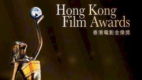 香港金像獎 翻攝自網路
