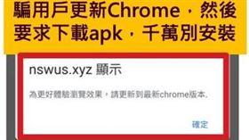 趨勢科技,訂購商品查詢 http://xxxx.xyz,手機簡訊,Android,更新,Chrome,病毒