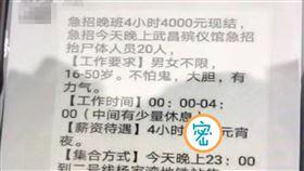 武漢肺炎,武昌殯儀館,大體,搬運,薪水 圖/翻攝PTT