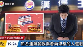漢堡王小編:自己選的前任請自己分手