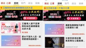 三立新聞網app「2020唉礙愛情人節-全民大告白」活動