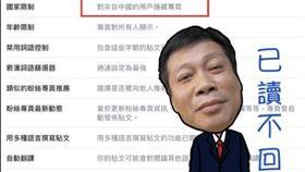 高大成 臉書 中國網友出征(圖/法醫高大成粉絲專頁)