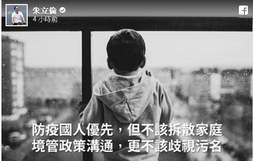 武漢肺炎/批陳時中發言失格 朱立倫:讓陸配子女家庭團圓