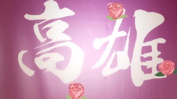 罷韓加溫…情人節高雄最珍貴的事?陳瓊華喊:連署破30萬