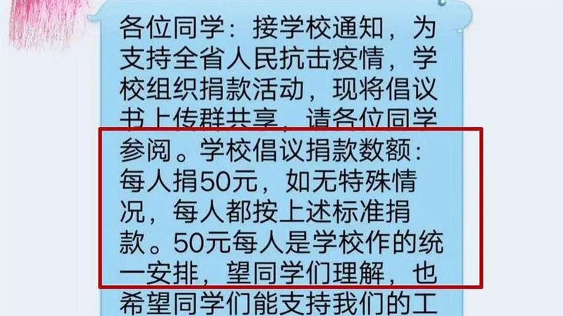 中國大學強迫學生捐錢抗武漢肺炎 網笑:有給防疫郵票嗎?