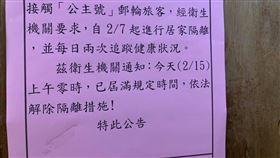 曾接觸公主號遊客!女導遊被公告「隔離解禁」呼:重見天日(圖/翻攝自爆廢公社臉書)