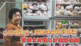 小叮噹再世!阿嬤冰箱用好用滿 整櫃食材難以計數