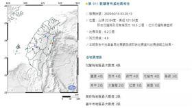 地震03:20(圖/翻攝自氣象局)