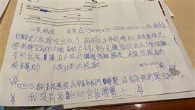 鑽石公主號確診例暴增 台灣乘客求蔡總統協助鑽石公主號正在日本橫濱港大黑碼頭外進行海上防疫隔離,一名台灣籍男乘客透過媒體轉達他所寫的信,希望總統蔡英文能協助他們脫困。(讀者提供)中央社記者楊明珠東京傳真 109年2月10日