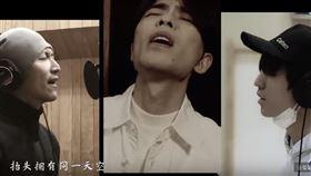 武漢肺炎肆虐,蕭敬騰、謝霆鋒、王俊凱,三人共同合作發布《保重》,為大家祈福。(圖/翻攝自YouTube)