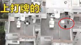 四川4住戶躲頂樓打麻將 無人機偷靠近(圖/翻攝自四川日報微博)