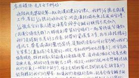台中台商親筆信聲援徐正文。