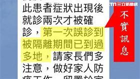 台南男子造謠南部女性確診後還趴趴走 刑事局提供