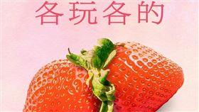 全聯,全聯福利中心,草莓,戶戶送,Deliveroo 圖/翻攝臉書、平台提供