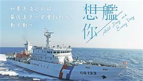 海巡署,臉書,陳國恩,想見你,118
