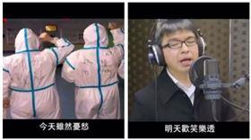 ▲香港網紅亞伯林創作「武漢加油」一曲。(圖/翻攝《公民廟口-立委在做天在看》臉書)