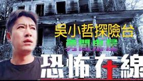 知名直播主吳小哲入侵舊宅探險,並誣指該房子為鬼屋遭起訴(翻攝臉書)