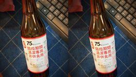 防疫酒精 圖/爆怨公社