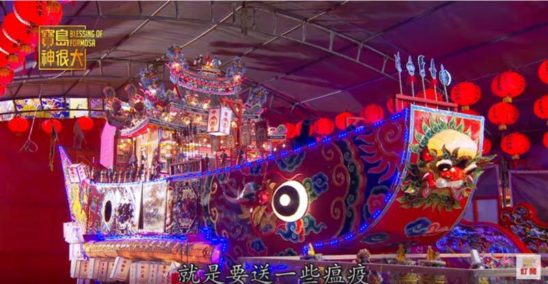 什麼!東港其實沒有王船祭?
