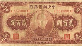 抗戰時期中央儲備銀行於民國33年發行之貳百圓紙幣