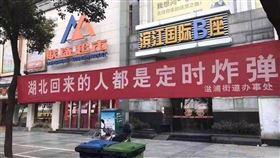 中國封城人人自危,街上出現標語聳動的布條(圖/翻攝自臉書)