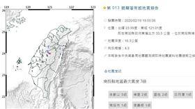 0219地震(圖/翻攝自氣象局)