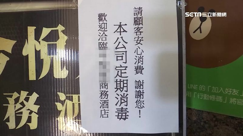 酒店貼防疫公告造謠 挨罰最高3百萬