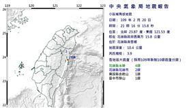 花蓮0220地震(圖/翻攝自中央氣象局)