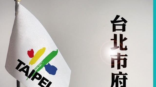 MyGonews台北市府 鼓勵平宅住戶存款安心面對改建