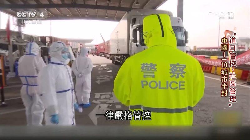 武漢肺炎/疫情肆虐!中國逾80城市半封 湖北省「完封」