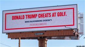 美國總統川普將赴拉斯維加斯造勢,爭取民主黨總統候選人提名的前紐約市長彭博在賭城大道買下大型看板廣告,揶揄川普打小白球作弊。(圖/翻攝自twitter.com/Mike2020)