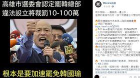 韓國瑜,罷韓,高雄,Wecare,高雄市選委會,光復高雄 圖/翻攝自臉書