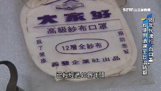 台灣口罩史逾百年 最早可溯至這種病