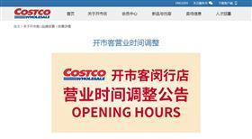 上海美式賣場先前因應疫情調整營業時間。(圖/翻攝自上海閔行開市客官網)