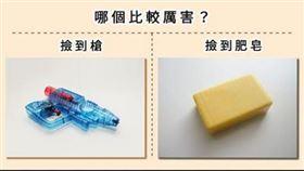 內政部最新的宣導疫情圖片直指,「現在撿到肥皂才是真正讚」。(圖/翻攝內政部臉書)