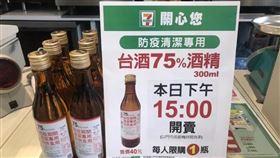 小7酒精(業者提供)