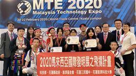 馬來西亞發明展 偏鄉學子生活中的創意表現亮眼2020第19屆馬來西亞MTE國際發明展,台灣有24項作品參賽,其中由慈濟科技大學與花蓮三民國中合組的團隊,獲得1銀2銅及特別獎。(花蓮縣政府提供)中央社記者李先鳳傳真 109年2月23日