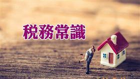 稅務常識 夫妻間相互贈與房屋是否應報繳契稅?(圖/資料照)