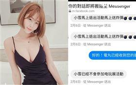 神模小雪,恐嚇,台北電玩展 圖/翻攝自小雪臉書、刑事局提供
