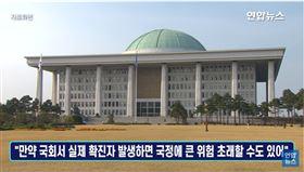淪陷?南韓副議長、議員與確診病患接觸過 國會狀況危急(圖/翻攝自韓聯社Youtube頻道)